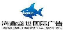 黑龙江海鑫盛世国际广告有限公司