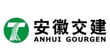 安徽省交通建设股份有限公司