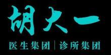 胡大一医院管理(深圳)有限公司
