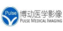 博动医学影像科技(上海)有限公司