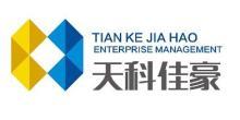 北京天科佳豪企业管理有限公司