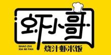 杭州虾小歌餐饮管理有限公司