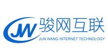 武汉骏网互联科技股份有限公司