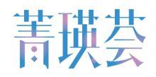 北京菁瑛荟文化发展有限公司