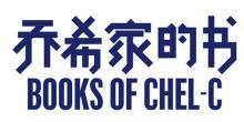 深圳市乔希家的书文化发展有限公司