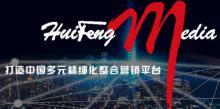 广州汇峰文化传媒股份有限公司