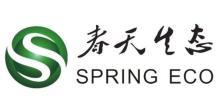 福建省春天生态科技股份有限公司