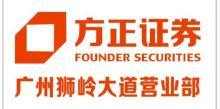 方正证券股份有限公司广州狮岭大道证券营业部