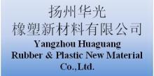 扬州华光橡塑新材料有限公司