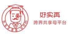 好实再物联网服务(深圳)有限公司