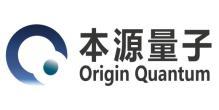 合肥本源量子计算科技有限责任公司