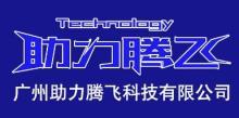 广州助力腾飞科技有限公司