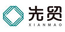 广州先贸网络科技有限公司