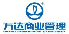 万达商业管理集团有限公司南昌分公司