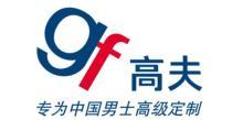 上海高夫化妆品有限公司