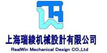 上海瑞绫机械设计有限公司