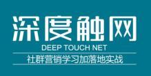 江苏深度触网企业管理有限公司