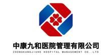 中康九和医院管理有限公司