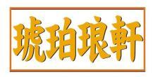 北京琥珀琅轩商贸有限公司