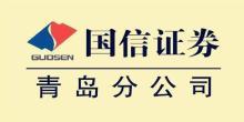国信证券股份有限公司青岛分公司