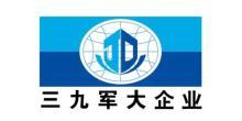 三九军大(厦门)医疗器械有限公司