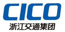 浙江省交通投资集团实业发展有限公司