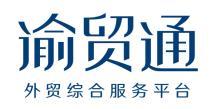 重庆渝贸通供应链管理有限责任公司