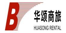 上海华颂商旅汽车租赁服务有限公司