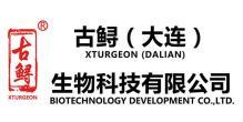 古鲟(大连)生物科技发展有限公司