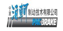 宁波泊轲制动技术有限公司