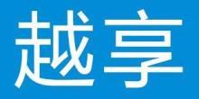 广州越享商贸有限公司