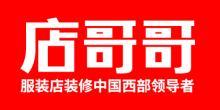 店哥哥(重庆)装修工程有限公司