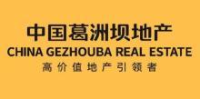 葛洲壩(杭州)房地產開發有限公司
