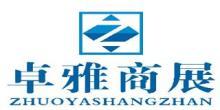 杭州卓雅商业展具有限公司