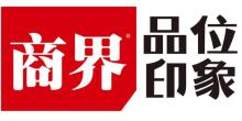 重庆商界品位印象公关传媒有限公司
