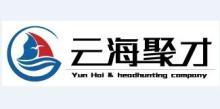 北京云海聚才商务服务有限公司