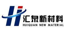 苏州汇泉新材料有限公司
