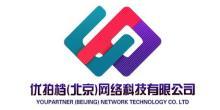 优拍档(北京)网络科技有限公司