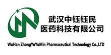 武汉中钰钰民医药科技有限公司