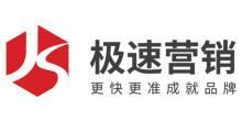 北京极速营销策划有限公司