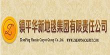 镇平华新地毯集团有限责任公司