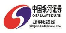 中国银河证券股份有限公司成都科华北路证券营业部