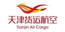 天津货运航空有限公司