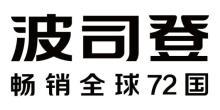 天津市波司登贸易有限公司
