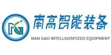 江苏南高智能装备创新中心有限公司