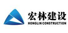 湖南宏林建设工程有限公司