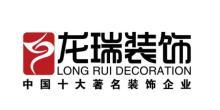 河南龙瑞装饰工程有限公司