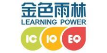北京金色雨林教育科技有限公司