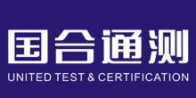 国合通用测试评价认证股份公司
