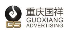 重庆国祥文化传播有限公司